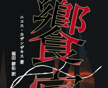 symposion-iaponika-1.jpg