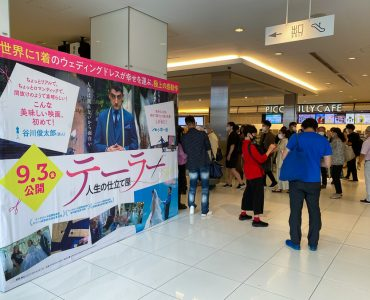 the-tailor-tokyo.jpg