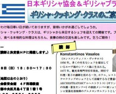 vasalos-japan.jpg