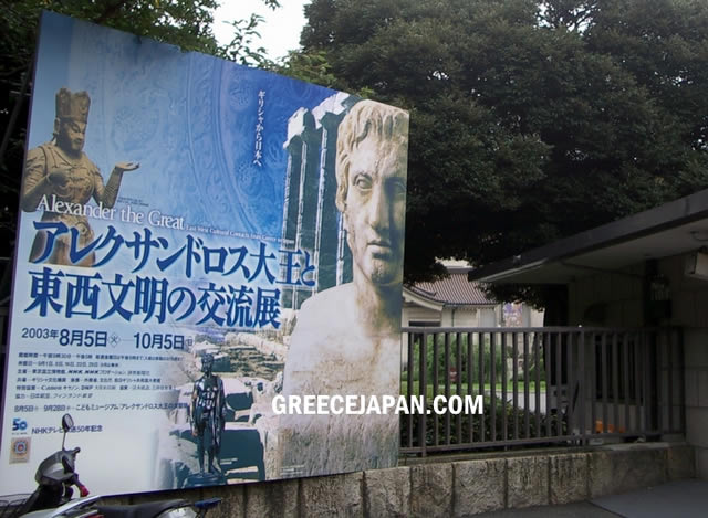 photo: GreeceJapan.com