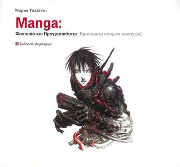 manga_biblio