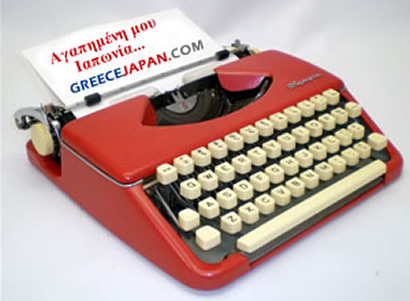 greecejapan-write