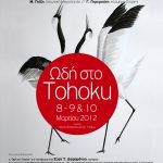 Έκθεση Σύγχρονης Ιαπωνικής Τέχνης «Ωδή στο Tohoku»