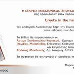 Παρουσίαση βιβλίου: «Greeks in the Far Orient»