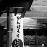 Κουράγιο Ιαπωνία