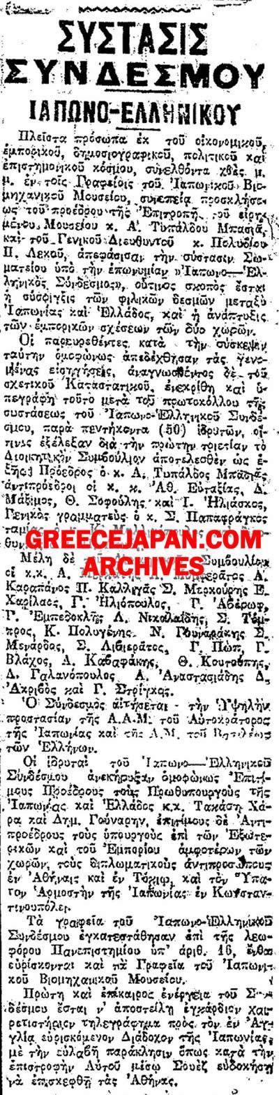 jp-gr-1921