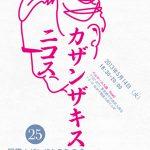 Τόκιο: Εκδήλωση για τoν Νίκο Καζαντζάκη και τα 25 χρόνια της ΔΕΦΝΚ