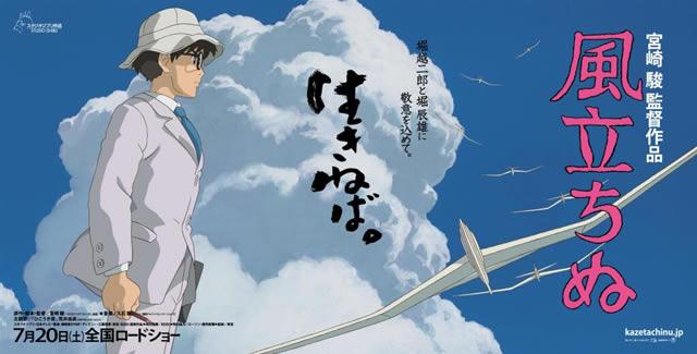 KazeTachinu-poster1