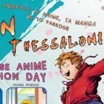 Διήμερο εκδηλώσεων «RuN Thessaloniki & Japanese Anime Marathon Day»