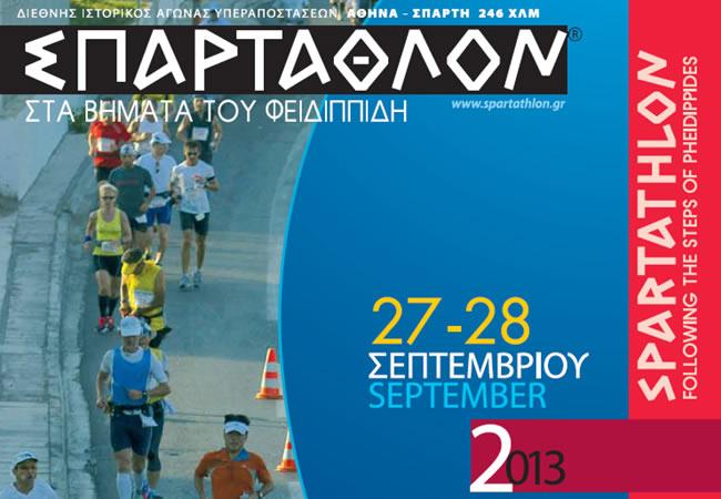 spartathlon2013