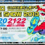 Το GreeceJapan στο Tokyo Game Show 2013