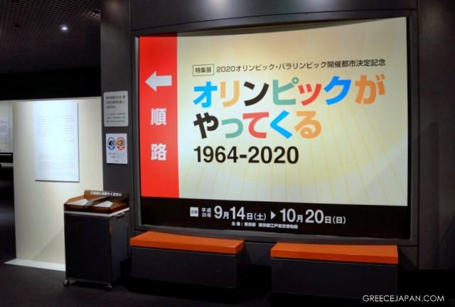 Tokyo1964-exhibition2013