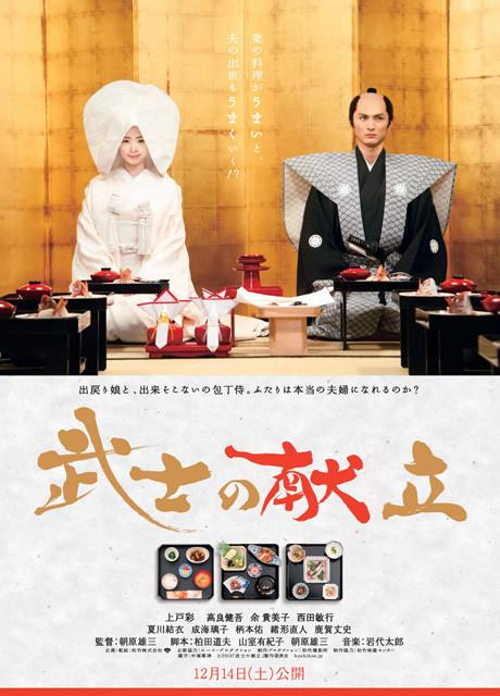 bushi-no-kondate-poster