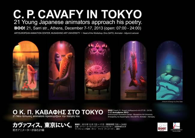 Cavafy_poster_Boo_final