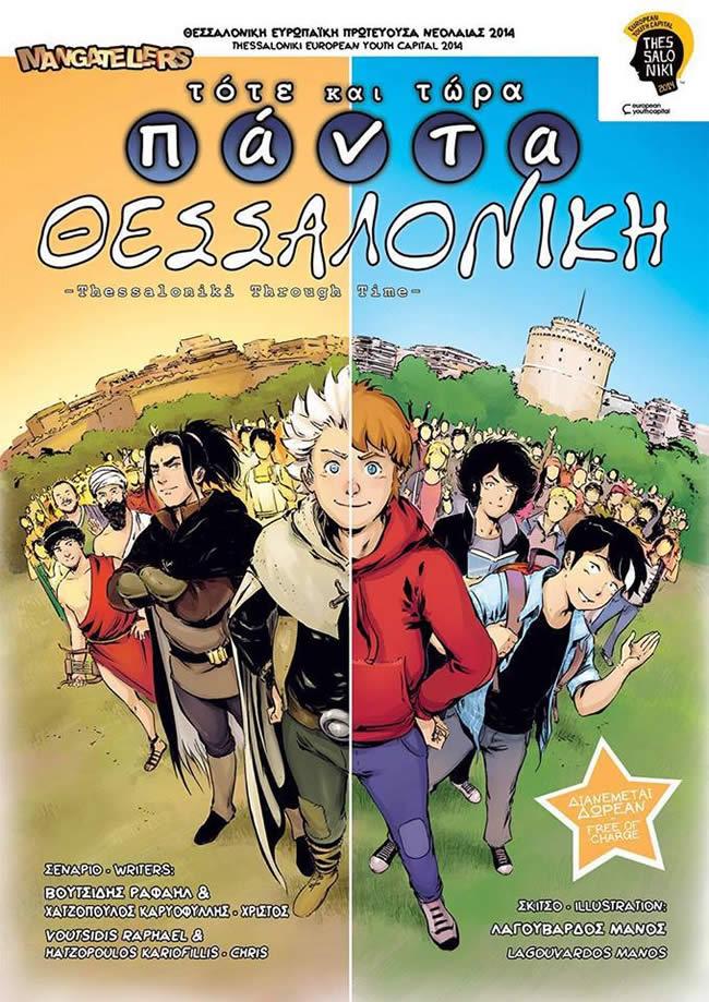manga-thessaloniki