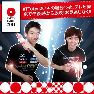 tokyo2014pingpong-300