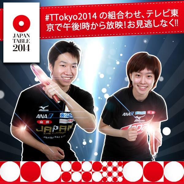 tokyo2014tabletennis