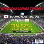 Η αποστολή της Εθνικής Ανδρών της Κύπρου για την Ιαπωνία