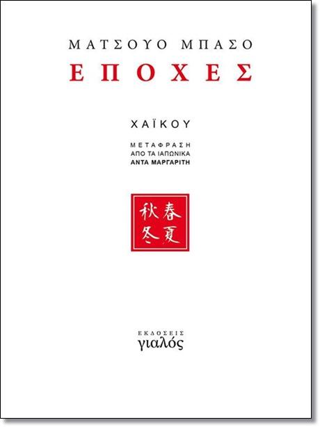 epoxes-basho-margariti