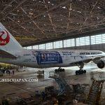 Το «Samurai Blue» της Japan Airlines (video)