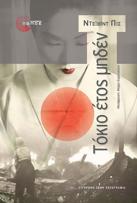 TOKYO_HIGH_Topos