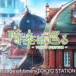 «Passage of time~TOKYO STATION~» μια ταινία άνιμε για τα 100 χρόνια του Σταθμού του Τόκιο