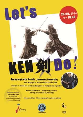 sep2014_kendo