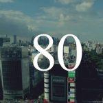 Σιμπούγια, ταξίδι από το παρελθόν (video)