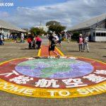Ιαπωνία: Στην αεροπορική βάση Shimofusa