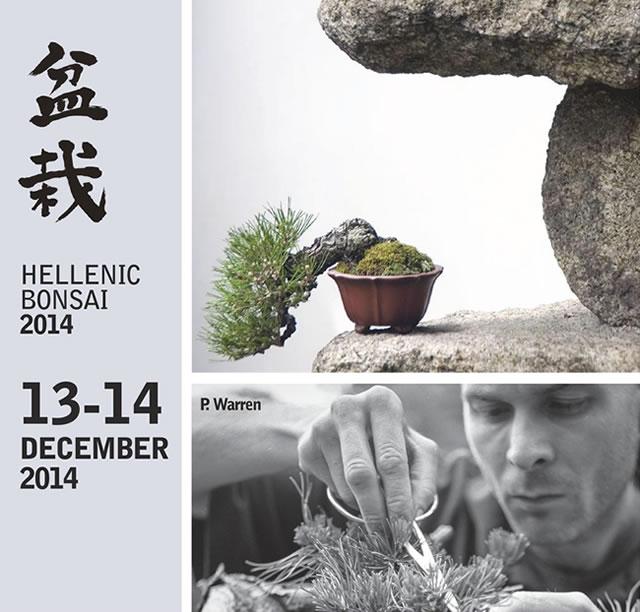 hellenic-bonsai-2014
