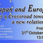 Διάλεξη Ιάπωνα καθηγητή για τις σχέσεις Ιαπωνίας-Ευρώπης