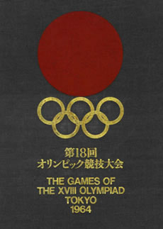 tokyo-1964-olympics-offical-report