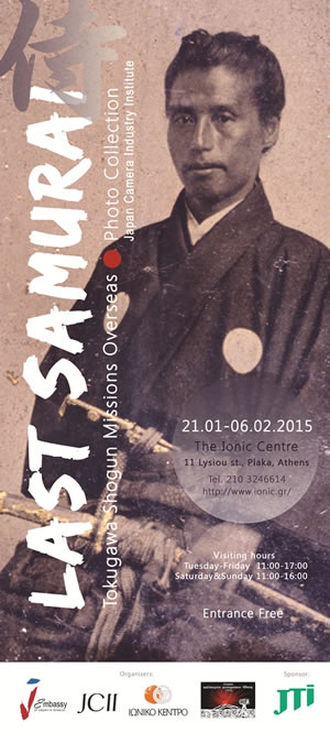 lastsamurai-poster