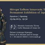 Εγκαίνια της Νέας Μόνιμης Έκθεσης Ιαπωνικής Τέχνης στο Μουσείο Ασιατικής Τέχνης στην Κέρκυρα
