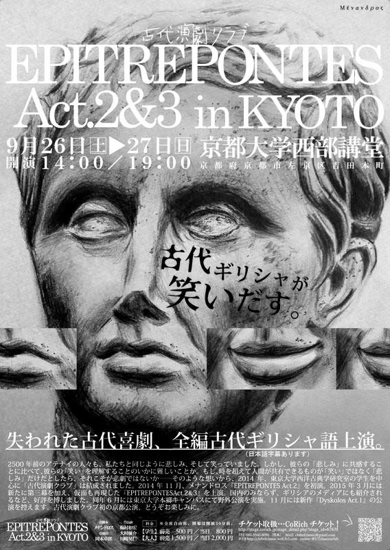 Επιτρέποντες - Κιότο