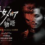 Ιαπωνικό κουκλοθέατρο: Η «Μήδεια» στο Νέο Εθνικό Θέατρο του Τόκιο