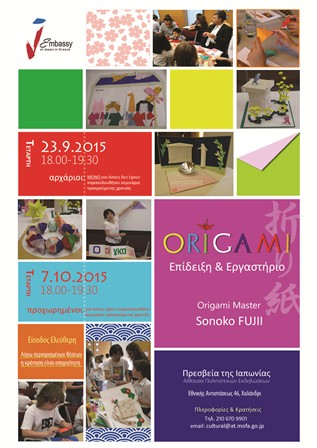 poster_origami2015
