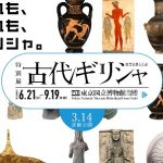 Ιαπωνία: Έκθεση για την Ελλάδα «Ταξίδι στη Χώρα των Αθανάτων – 4000 χρόνια Ελληνικών Θησαυρών»
