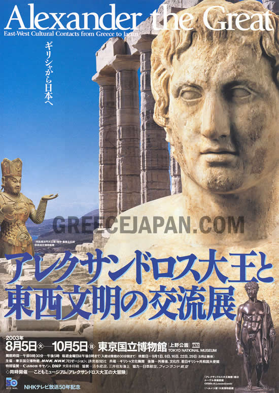 alexander-the-great-japan