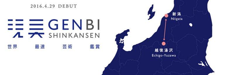 1-Genbi Shinkansen