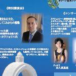 Εκδήλωση αφιερωμένη στην Ελλάδα με διάλεξη του Έλληνα Πρέσβη στην Ιαπωνία
