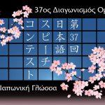 37ος Διαγωνισμός Ομιλίας στην Ιαπωνική Γλώσσα