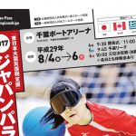 Η Εθνική ομάδα γκόλμπολ γυναικών σε διεθνές τουρνουά στην Ιαπωνία