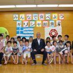 Ιαπωνία: Εκδήλωση για την Ελλάδα σε δημοτικό παιδικό σταθμό στην πόλη Μισάτο