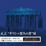 Έκθεση στην Ιαπωνία «Το αιώνιο γαλάζιο της Ελλάδας»