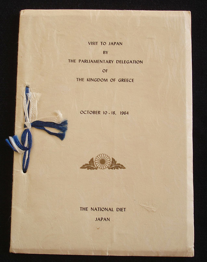 Τόκιο 1964. Επίσημη Πρόσκληση από την Ιαπωνική Δίαιτα για την Κοινοβουλευτική Αντιπροσωπεία του Βασιλείου της Ελλάδας.