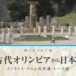 Έκθεση Ολυμπιακών Δαδών στην Ιαπωνία – Συνέντευξη με το συλλέκτη τους Στράτο Κλήμου