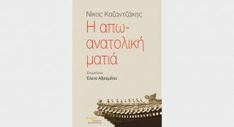 «Νίκος Καζαντζάκης. Η απω-ανατολική ματιά»: Παρουσίαση του βιβλίου στο Ίδρυμα Μιχάλης Κακογιάννης