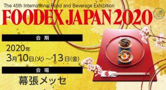 Ακυρώθηκε η Foodex Japan 2020 – Θα συμμετείχαν 21 ελληνικές εταιρείες