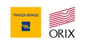 Στρατηγική συνεργασία της Τράπεζας Πειραιώς με τον ιαπωνικό χρηματοοικονομικό όμιλο ORIX Corporation
